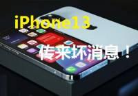 iPhone13遇到大难题,情况并没你想象的那么简单