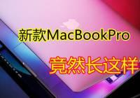澳门金沙网址导航升级的M1芯片暴光,新款MacBookPro竟然长这样
