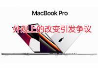 新款MacBook Pro发布:外观上有了很大的改变,屏幕引发争议