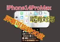 iPhone14ProMax概念机:屏幕可以旋转90度,跟刘海说拜拜