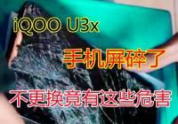 iQOO U3x澳门金沙电艺屏幕碎了不及时更换有危害?真相告诉大家