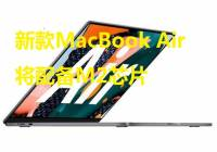 新款MacBook Air将配备M2芯片,机身没有风扇